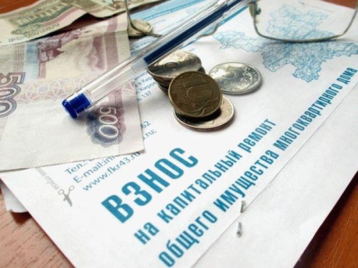 Пенсионеры освобождены от взноса на капитальный ремонтв 2021