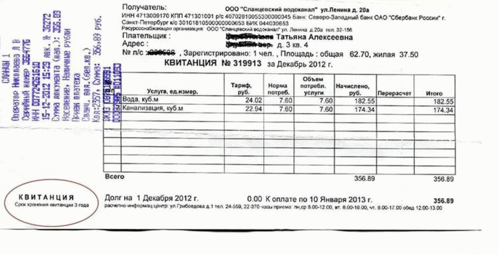 Заявление на получение алиментов в бухгалтерию